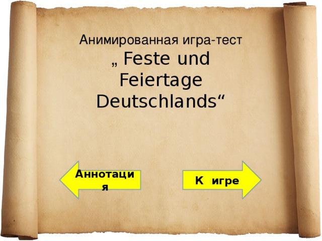 """Анимированная игра-тест """"  Feste und  Feiertage Deutschlands"""" К игре Аннотация"""