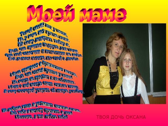ТВОЯ ДОЧЬ ОКСАНА 11