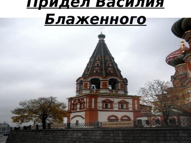 Придел Василия Блаженного