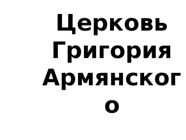 Церковь Григория Армянского