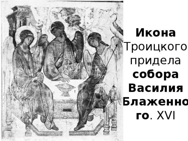 Икона Троицкого придела собора  Василия  Блаженного . XVI