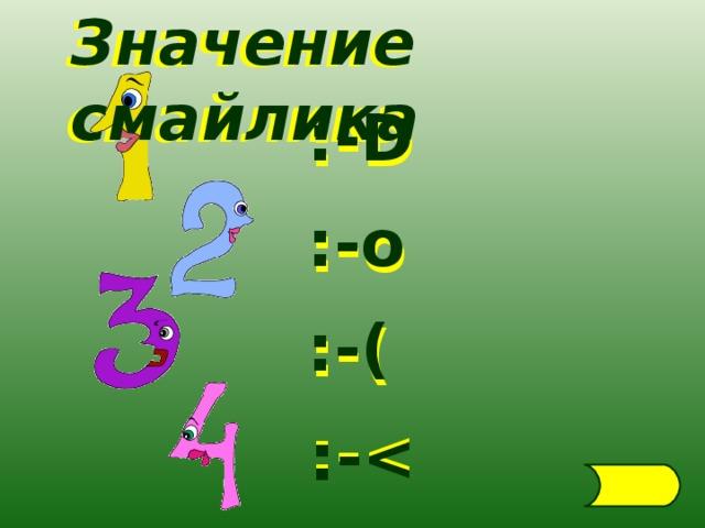 Значение смайлика Значение смайлика :-D :-D :-o :-o :-( :-( :- :-