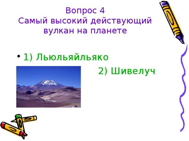 Вопрос 4  Самый высокий действующий вулкан на планете