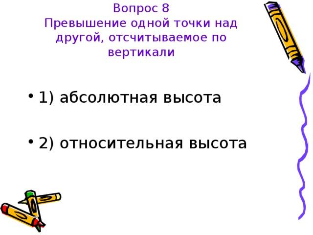 Вопрос 8  Превышение одной точки над другой, отсчитываемое по вертикали