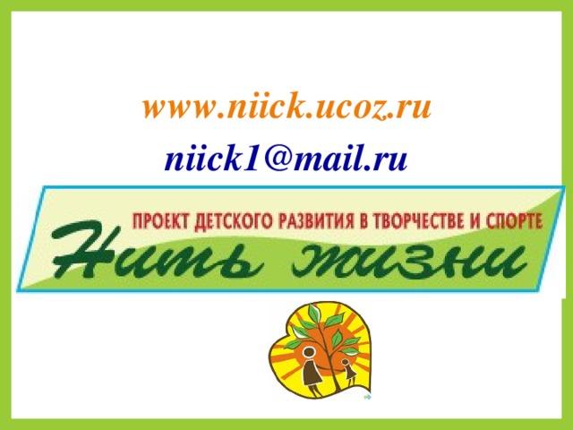 www.niick.ucoz.ru niick1@mail.ru
