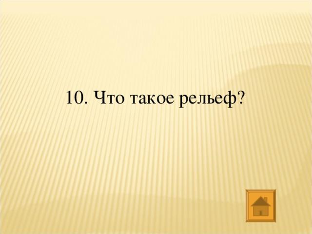 10. Что такое рельеф?