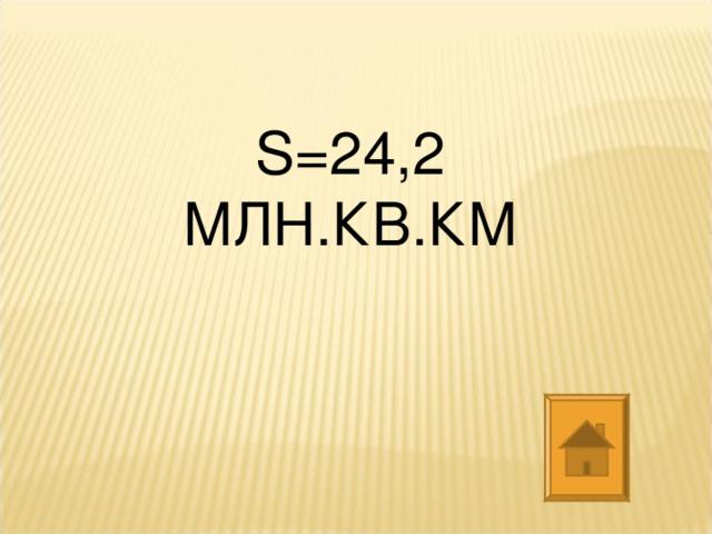 S=24 ,2 МЛН.КВ.КМ
