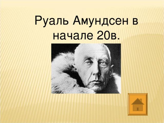 Руаль Амундсен в начале 20в.