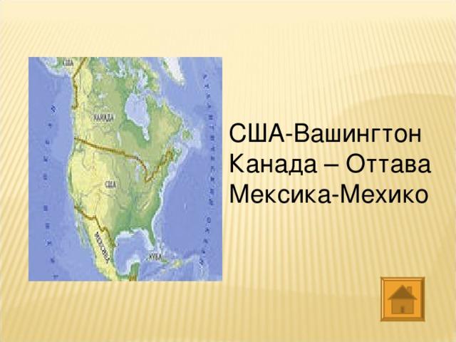 США-Вашингтон Канада – Оттава Мексика-Мехико