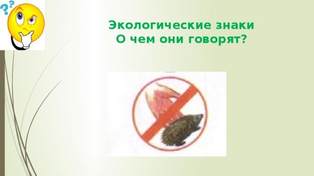 Экологические знаки  О чем они говорят?
