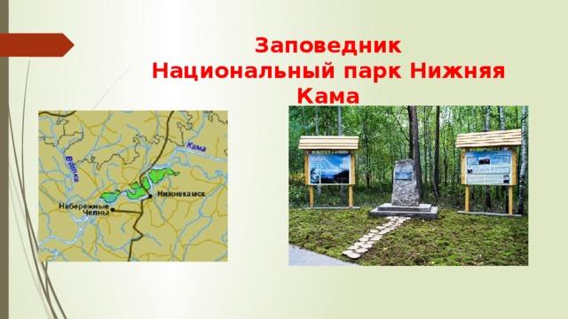 Заповедник  Национальный парк Нижняя Кама