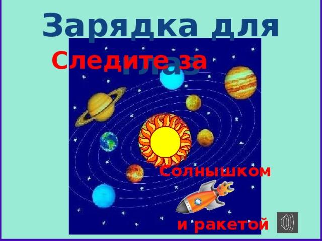 Зарядка для глаз Следите за Солнышком и ракетой