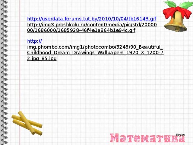 http://userdata.forums.tut.by/2010/10/04/tb16143.gif http://img3.proshkolu.ru/content/media/pic/std/2000000/1686000/1685928-46f4e1a864b1e94c.gif  http:// img.phombo.com/img1/photocombo/3248/90_Beautiful_Childhood_Dream_Drawings_Wallpapers_1920_X_1200-72.jpg_85.jpg