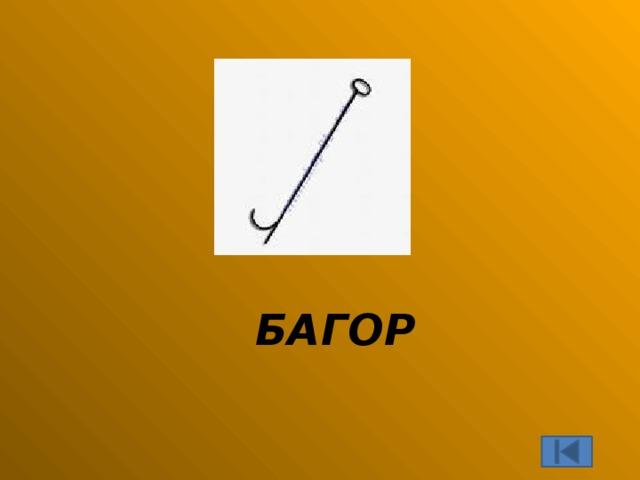БАГОР