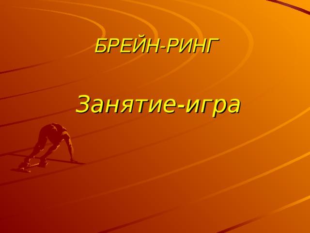 БРЕЙН-РИНГ Занятие-игра
