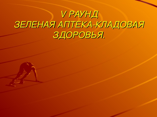 V РАУНД  ЗЕЛЕНАЯ АПТЕКА-КЛАДОВАЯ ЗДОРОВЬЯ.