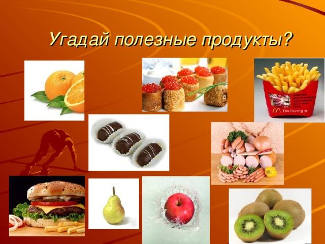 Угадай полезные продукты?