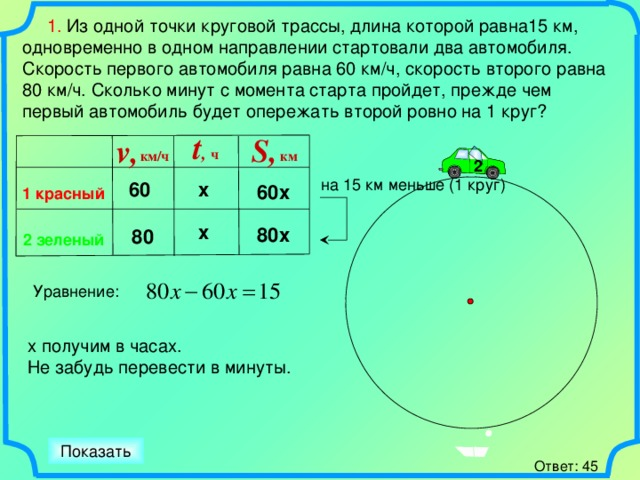 Решение задач на движение по окружности скачать опорные решения задачи лп