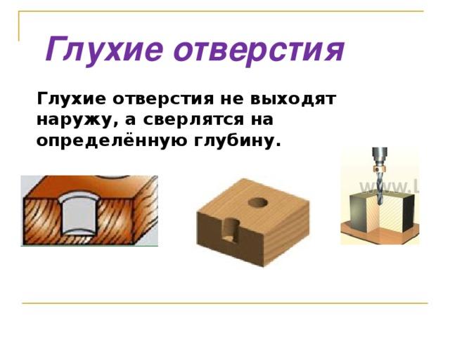 Глухие отверстия Глухие отверстия не выходят наружу, а сверлятся на определённую глубину.