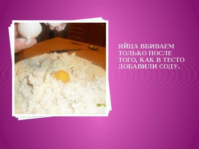 Яйца вбиваем только после того, как в тесто добавили соду.
