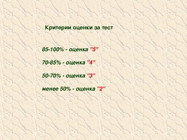 Критерии оценки за тест 85-100% - оценка