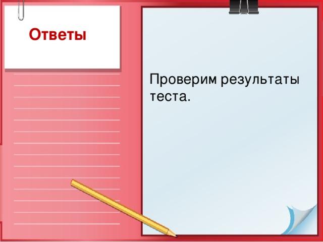 Ответы Проверим результаты теста.