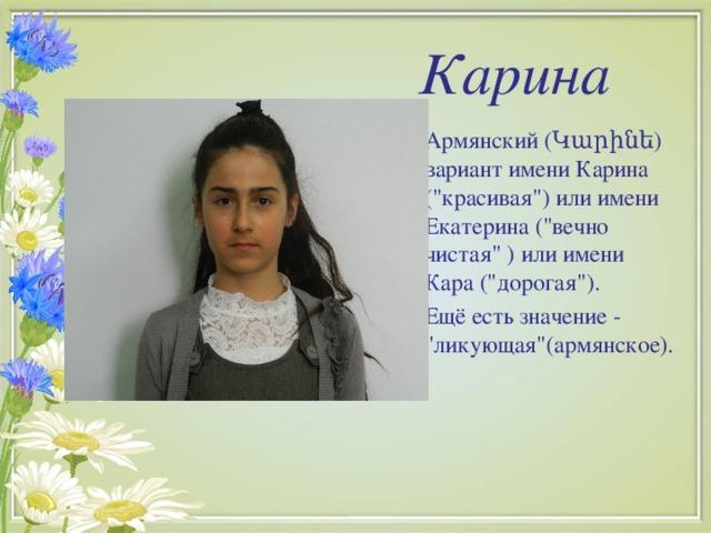 Карина Армянский (Կարինե) вариант имени Карина (
