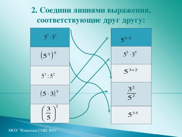 2.  Соедини линиями выражения, соответствующие друг другу: МОУ