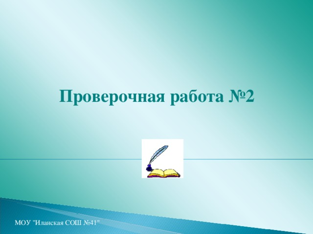 Проверочная работа №2 МОУ