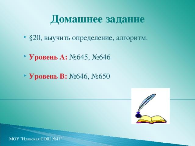 Домашнее задание § 20, выучить определение, алгоритм. Уровень А: №645, №646 Уровень В: №646, №650 МОУ