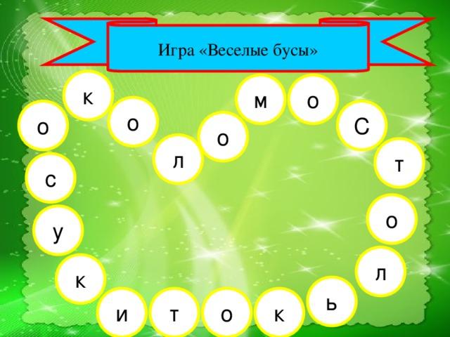 Игра «Веселые бусы» к м о о С о о л т с о у л к ь к т и о