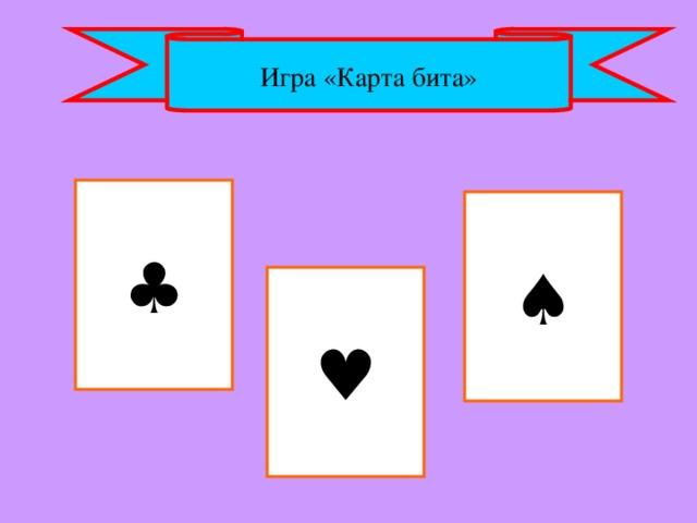 Игра «Карта бита» ♣ ♠ ♥
