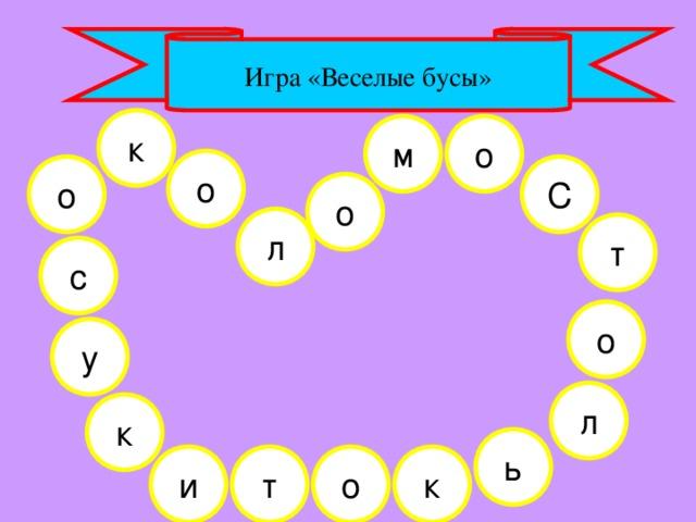 Игра «Веселые бусы» к м о о С о о л т с о у л к ь о т и к