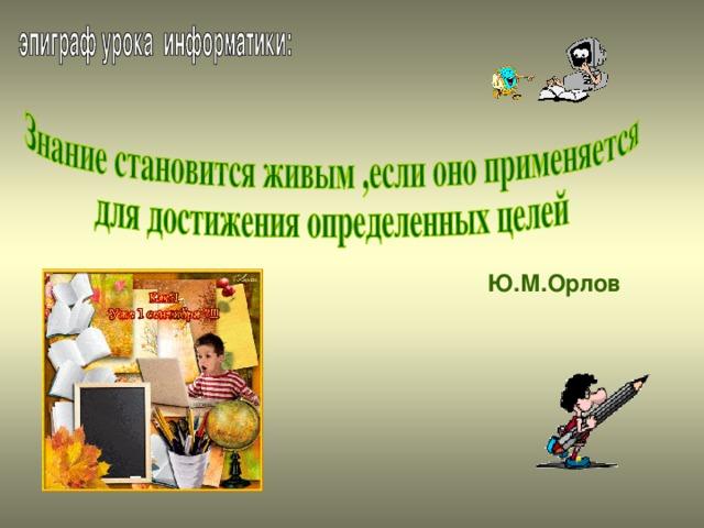 Ю.М.Орлов