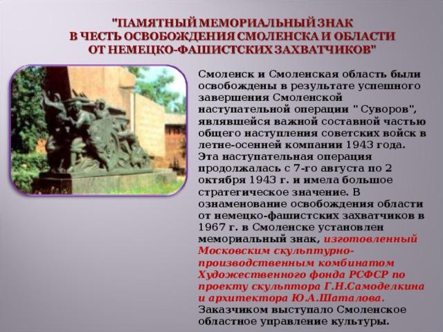 Смоленск и Смоленская область были освобождены в результате успешного завершения Смоленской наступательной операции
