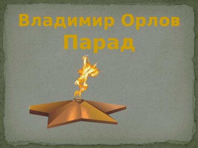 Владимир Орлов Парад