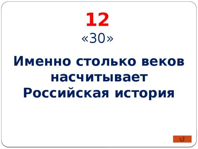 12 «30» Именно столько веков насчитывает Российская история