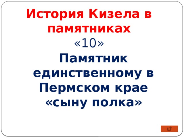 История Кизела в памятниках «10» Памятник единственному в Пермском крае «сыну полка»
