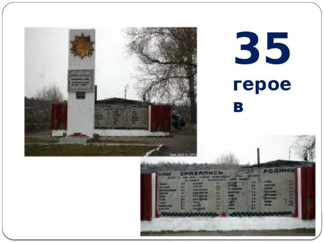 35 героев