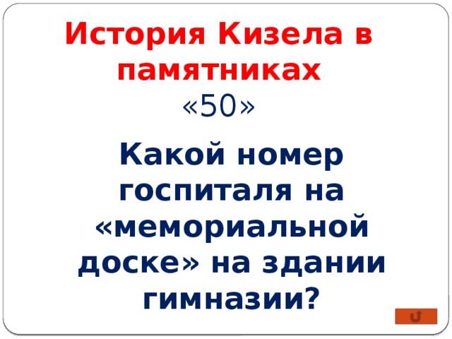История Кизела в памятниках «50» Какой номер госпиталя на «мемориальной доске» на здании гимназии?