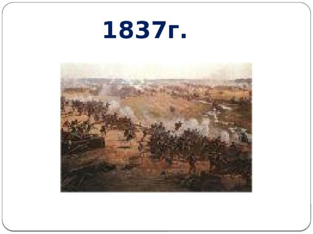 1837г.