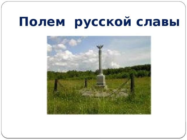 Полем русской славы
