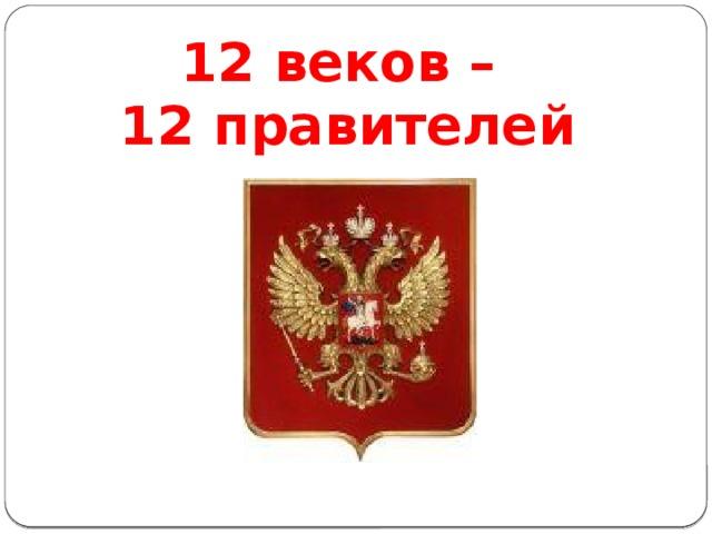 12 веков – 12 правителей