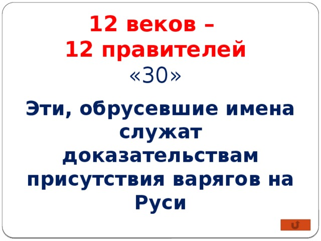 12 веков – 12 правителей «30» Эти, обрусевшие имена служат доказательствам присутствия варягов на Руси