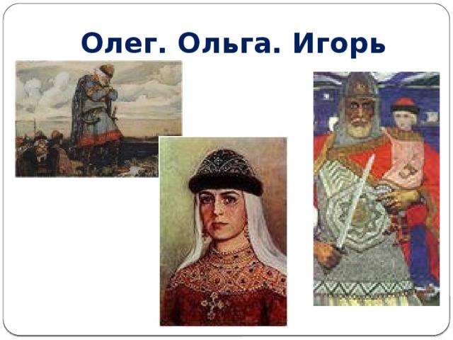 Олег. Ольга. Игорь