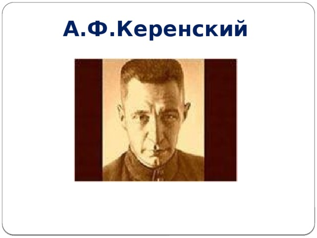 А.Ф.Керенский