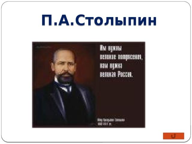 П.А.Столыпин
