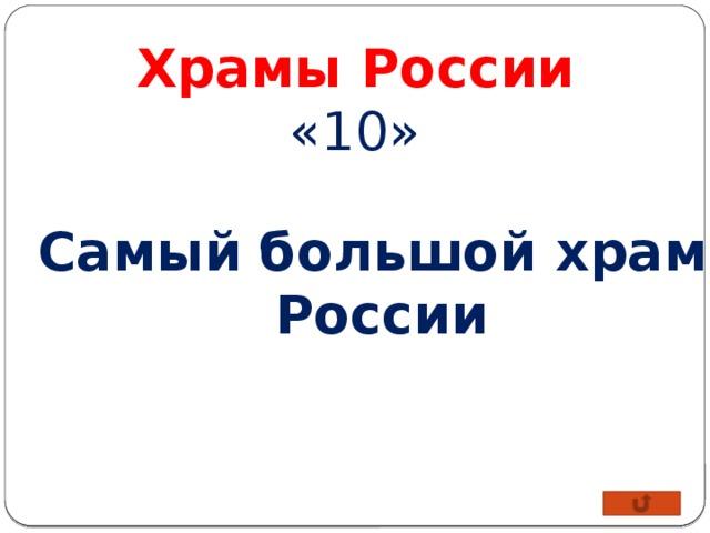 Храмы России «10» Самый большой храм России
