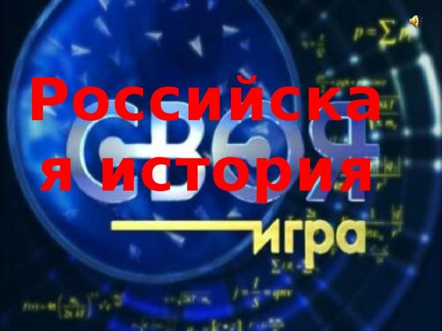 Российская история