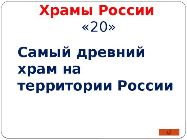 Храмы России  «20» Самый древний храм на территории России
